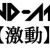"""BAND-MAID「2019 """"激動"""" ツアーは東名阪からスタート&""""冥途乃日」"""