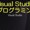 VC++ アプリケーション 12/04 水
