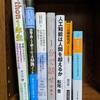 【読書予定】9月に読む予定の7冊を紹介