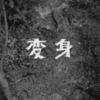 ウルトラQ「変身」放映第22話