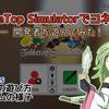 第43回「TableTop Simulatorでコネクト!開発者が遊ぶユニオンボーダー」
