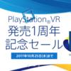 【速報】PSVR発売一周年記念セール開始!最大80%オフのゲームもあるぞ!
