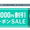 初心者でも簡単に格安旅行ができる!明日から旅行予約サイトSurprice!(サプライス)が最大3000円OFFクーポンを配布!