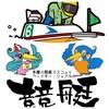 BOAT RACE☆季節別レース傾向&コース別データ解析で勝率UP【in 多摩川競艇】