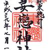 :御朱印: 秋葉原神社閉店 無くなったら急に恋しくなった!?