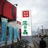 辛抱たまらず埼玉へ遠征・・天然温泉「湯の森」@ 所沢 【 サウナ散歩 その 29 】