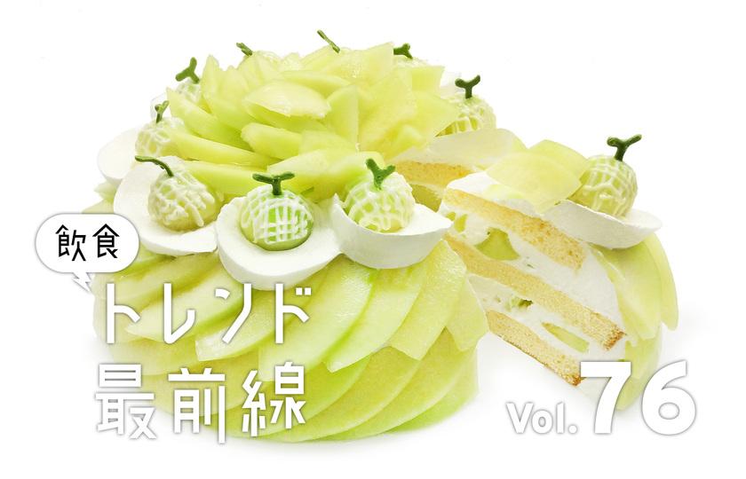 みよ、この可愛さを。カフェコムサのメロンケーキは7/22、7/23の2日間限定!