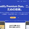 Spotify、月額1,280円で2人で楽しめるPremium Duoプラン発表