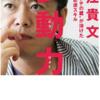 【読書感想】堀江貴文『多動力』/ホリエモンの「時間を生み出す」考え方