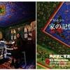 銀座ニコンサロンの芦沢武仁写真展「マラムレシェ 家の記憶」が興味深い