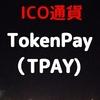 ICO通貨 TOKENPAY