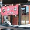 札幌市豊平区美園 春一家(はるいちや) 三代目麺宿 えび塩つけ麺