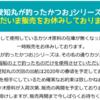 全国水産高校ゆかりのオンラインオフラインのお店紹介 東日本編
