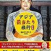 読書「アジア罰当たり旅行」(丸山ゴンザレス)
