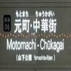 元町・中華街駅周辺の飲食店レビューまとめ