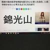 姪の錦光山雅子が、「錦光山」を名字の日に珍名としてHUFFPOSTに書いている。