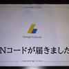 グーグルアドセンス【PINコード到着から登録までの流れ!】
