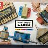 Nintendo Labo「Variety Kit(バラエティ キット)」を解説!