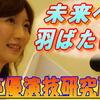 先輩声優、矢嶋くんありがとう。