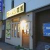 ラーメン薫薫 (ラーメン クンクン)/ 札幌市中央区南3条西8丁目