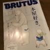 八日市駅前の本屋、「六月の水曜日」が「BRUTUS」に掲載されてます!嬉しい〜