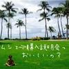 【子連れハワイの楽しみ方】タイムシェアの購入説明会はお得で楽しい!?