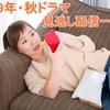 2019年10月・秋ドラマの見逃し配信(VOD)一覧表・再放送