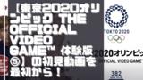 【初見動画】PS4【東京2020オリンピック The Official Video Game™ 体験版⑤】を遊んでみての感想!