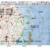 2017年09月13日 16時13分 岩手県沖でM4.2の地震