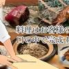 料理はお客様の口の中で完成する。