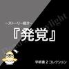 【DbD】『発覚』ストーリー紹介「学術書2」アーカイブコレクション