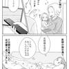 妊活記録2人目(44〜最終話)
