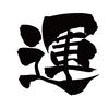 【抱負】集中・ポジティブ・運を高める努力