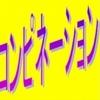 競馬商材「コンピネーション馬券法」6月3日 ~4日成績