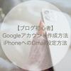 【ブログ初心者】Googleアカウント作成方法とiPhoneへのGmail設定方法をご紹介