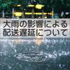 大雨の影響による 配送遅延について