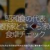 300食目「昭和食の代表【磯野家】と【さくら家】の食卓チェック」サザエさんちとちびまる子ちゃんちはどんなご飯を食べているんだっけ?
