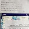 当選❤ キッザニア甲子園 チケット