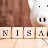 NISA・iDeCoをわかりやすく解説①今話題のNISA(小額投資非課税制度)とは?