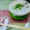 インドネシア旅行記【番外編】香港でトランジット 大好きな『羅富記麺粥専家』へお粥を食べに弾丸でお立ち寄り~