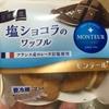 モンテール  塩ショコラのワッフル 食べてみました