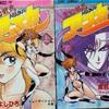 変幻戦忍アスカ 1988年