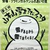 山本山雪フェス参加!木のこん