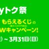 LINE Payの「春の超Payトク祭」は20%ポイント還元!さらに「もらえるくじ」が当たる!