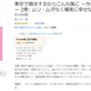 『東京で婚活するならこんな風にーサバイバル50の極意ー2巻』5日間無料キャンペーン