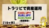 【19ヶ月目】トラリピ30万円資産運用結果報告