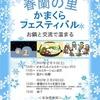 開催迫る! 2/9-10 第1回 春蘭の里かまくらフェスティバル
