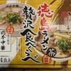 徳島ラーメン 白と茶の茶編