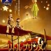 映画『リトルプリンス 星の王子さまと私』評価&レビュー【Review No.104】