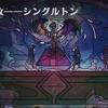 Vol.22【MTGアリーナ】Ⅲ:城塞への猛攻――シングルトン攻略!攻略デッキ紹介